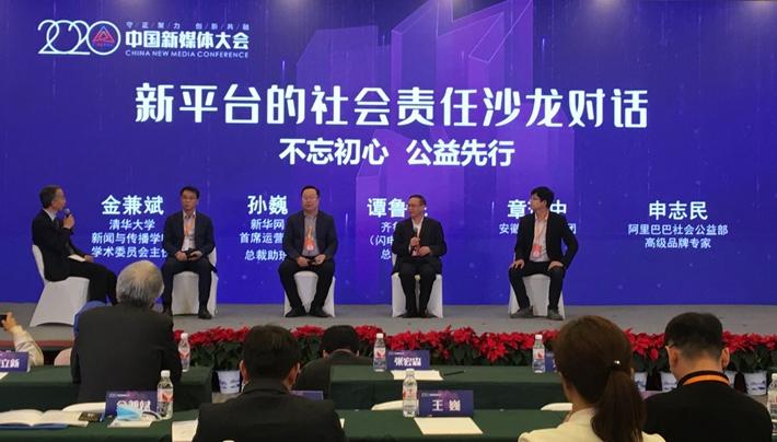 2020中国新媒体大会开幕 安徽新媒体集团总经理章理中作经验分享