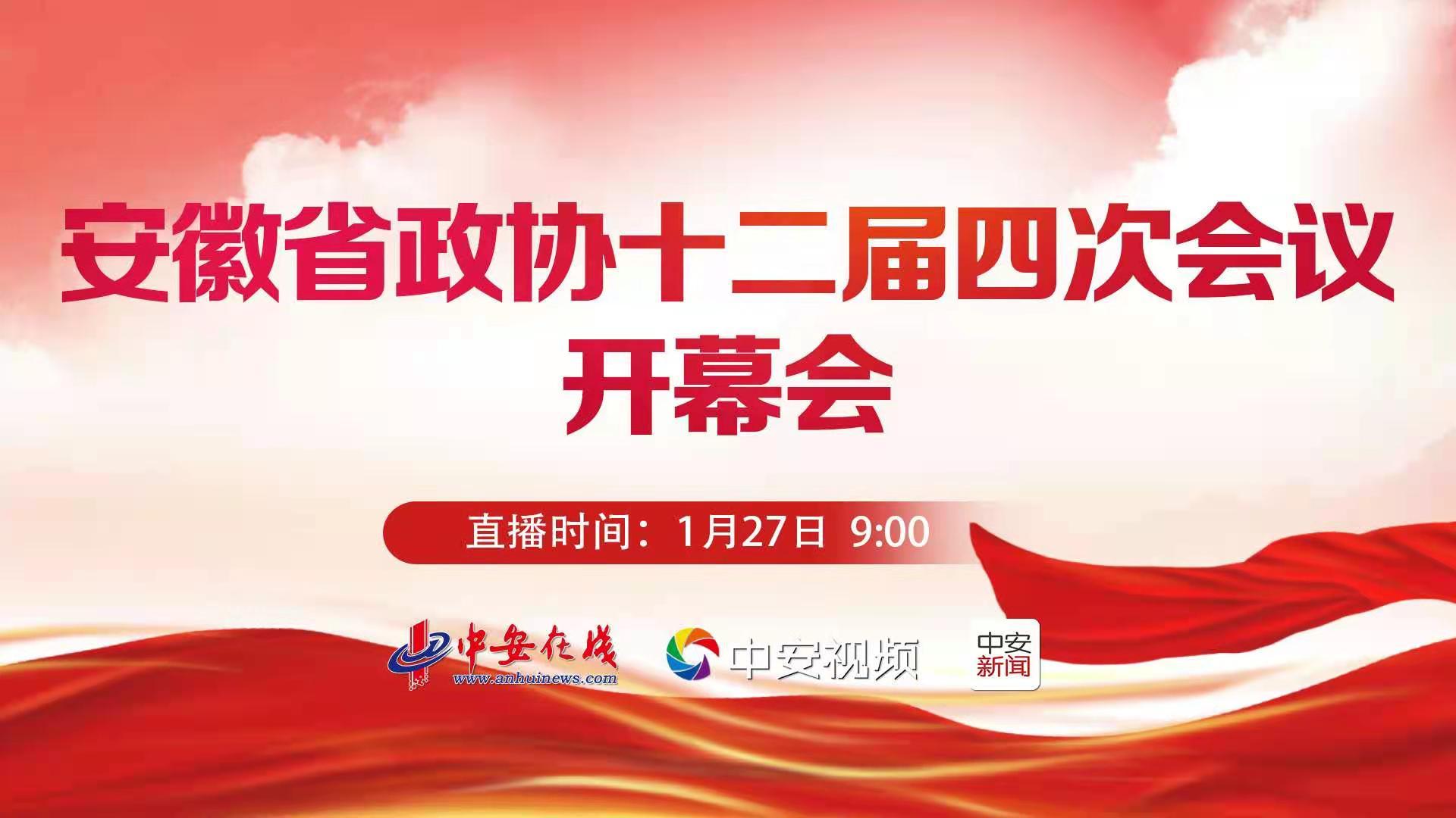 视频直播:省政协十二届四次会议开幕会