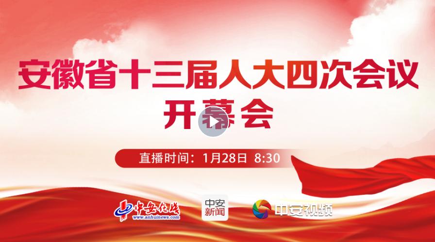 视频直播:安徽省十三届人大四次会议开幕会