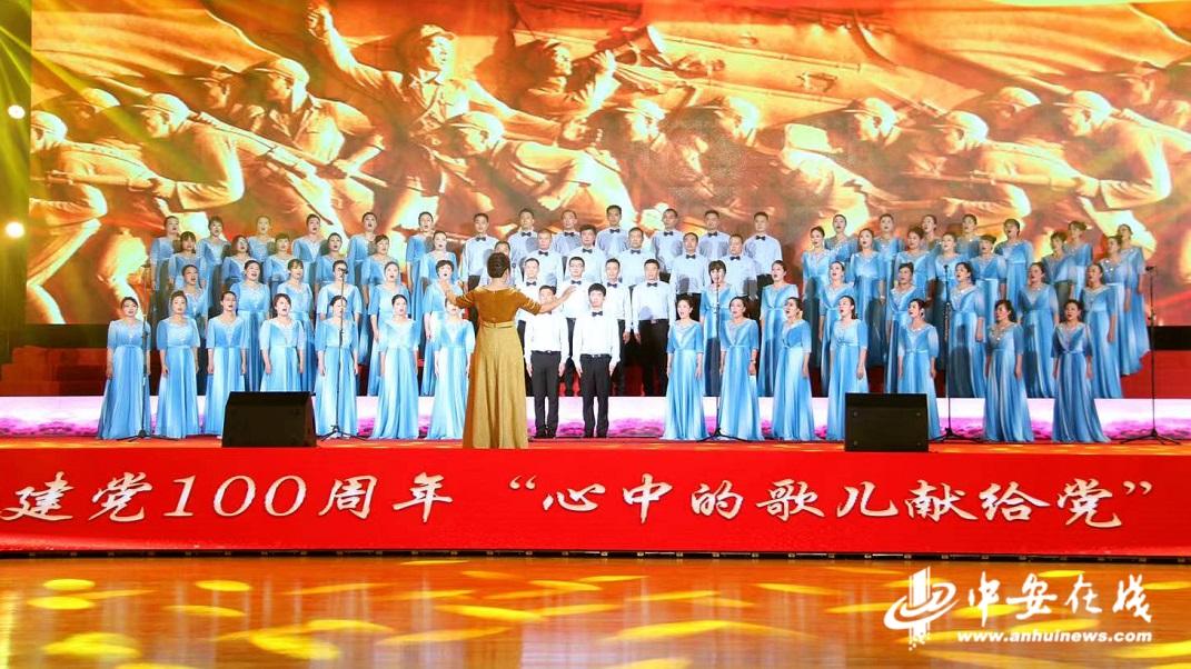 贵池区举办庆祝建党100周年歌曲大合唱展演活动