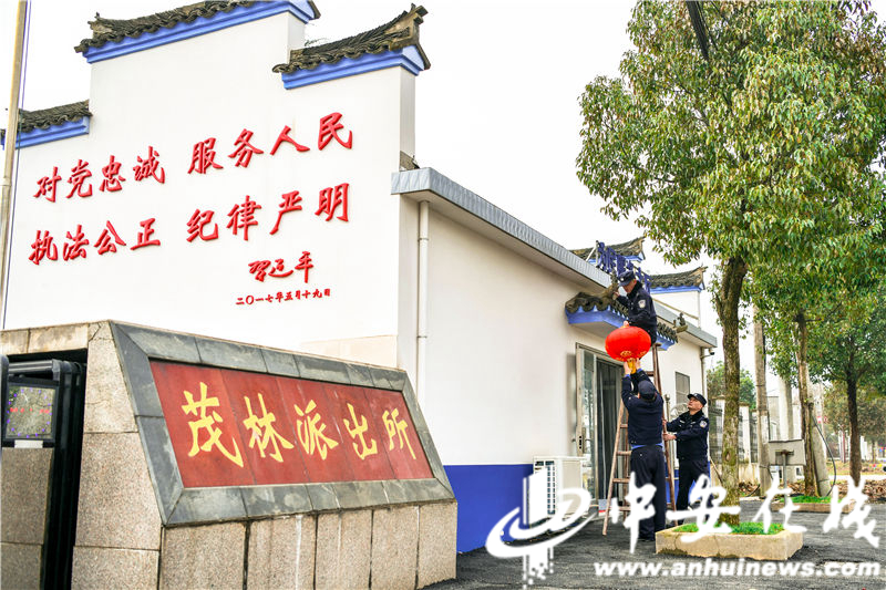 安徽泾县:茂林派出所的年味 (6).jpg