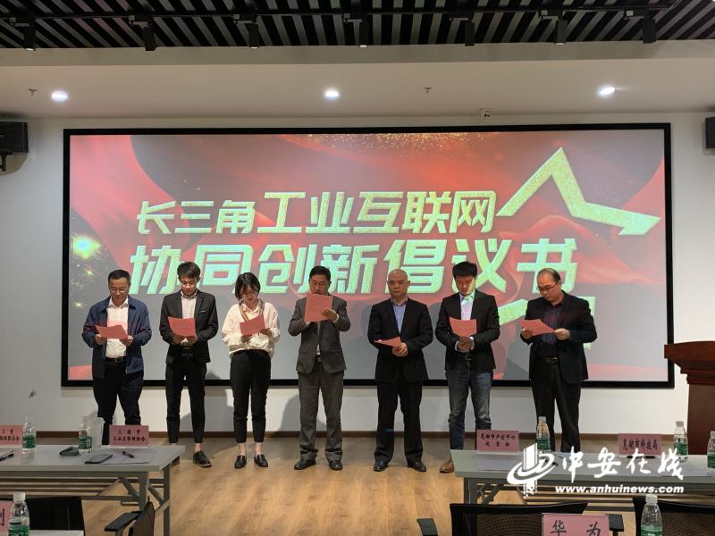 """8家单位在芜湖发布""""长三角工业互联网协同创新倡议书"""""""