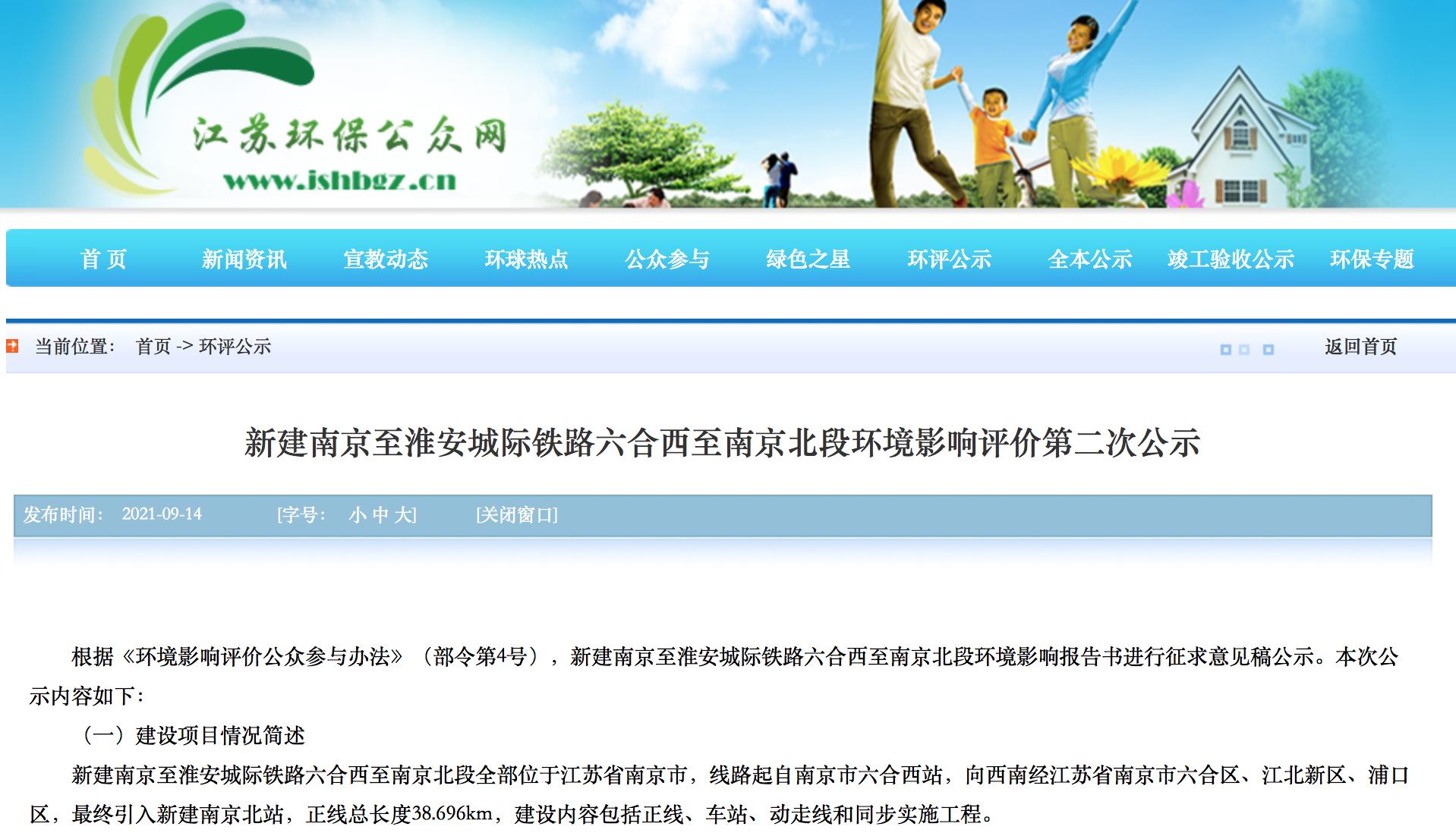 加速连通苏北,宁淮城际南京段拟年底开建