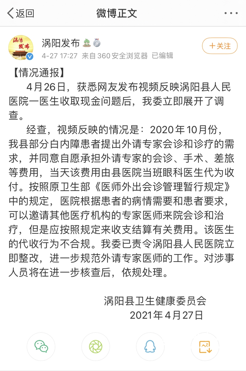 涡阳县卫健委:情况属实 医生行为不合规 已责令整改