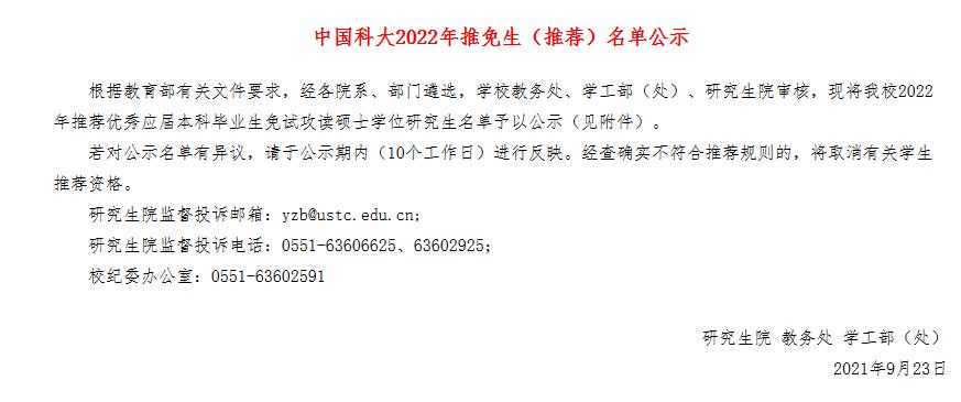 909人!中国科大公示2022年推免生(推荐)名单