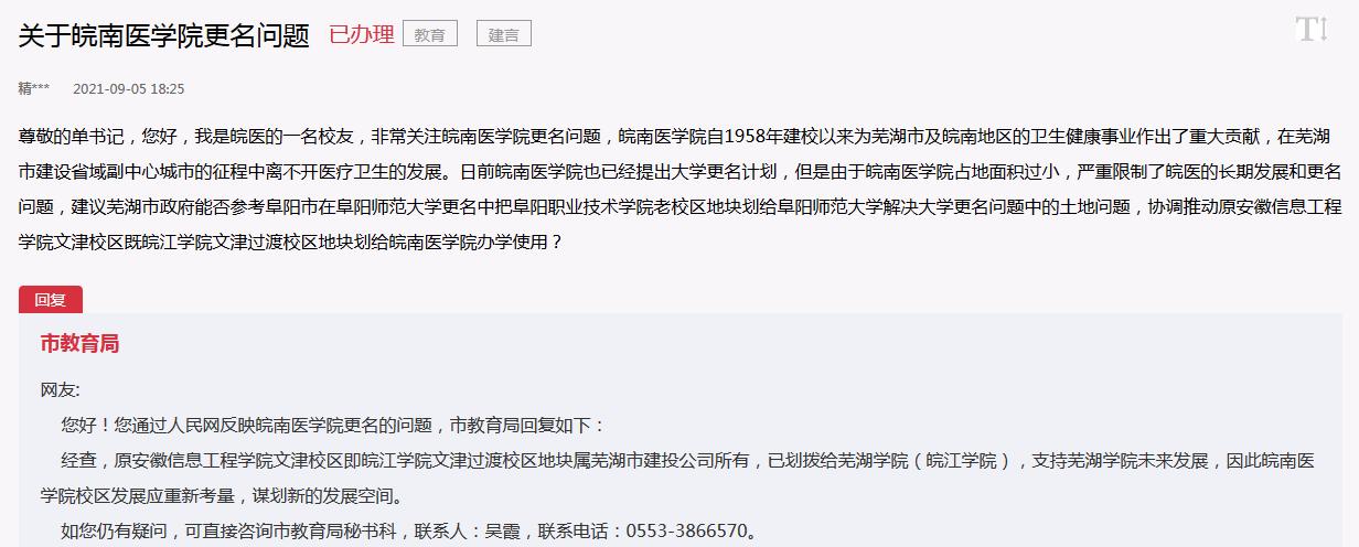网友建议芜湖市为皖南医学院更名划拨土地 官方回复