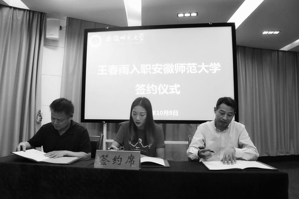 """王春雨签约安师大教体育 巴黎奥运会""""小目标""""是拿奖牌"""