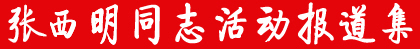 张西明同志活动报道集