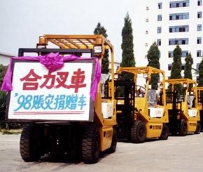 1998年,赈灾捐赠车