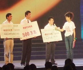2008年,汶川地震捐款