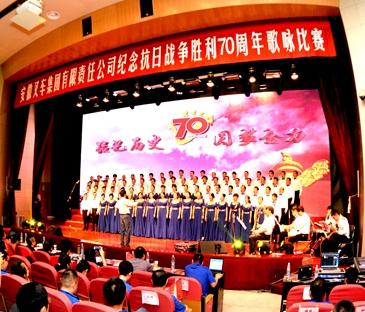 >纪念抗日战争胜利70周年歌咏比赛