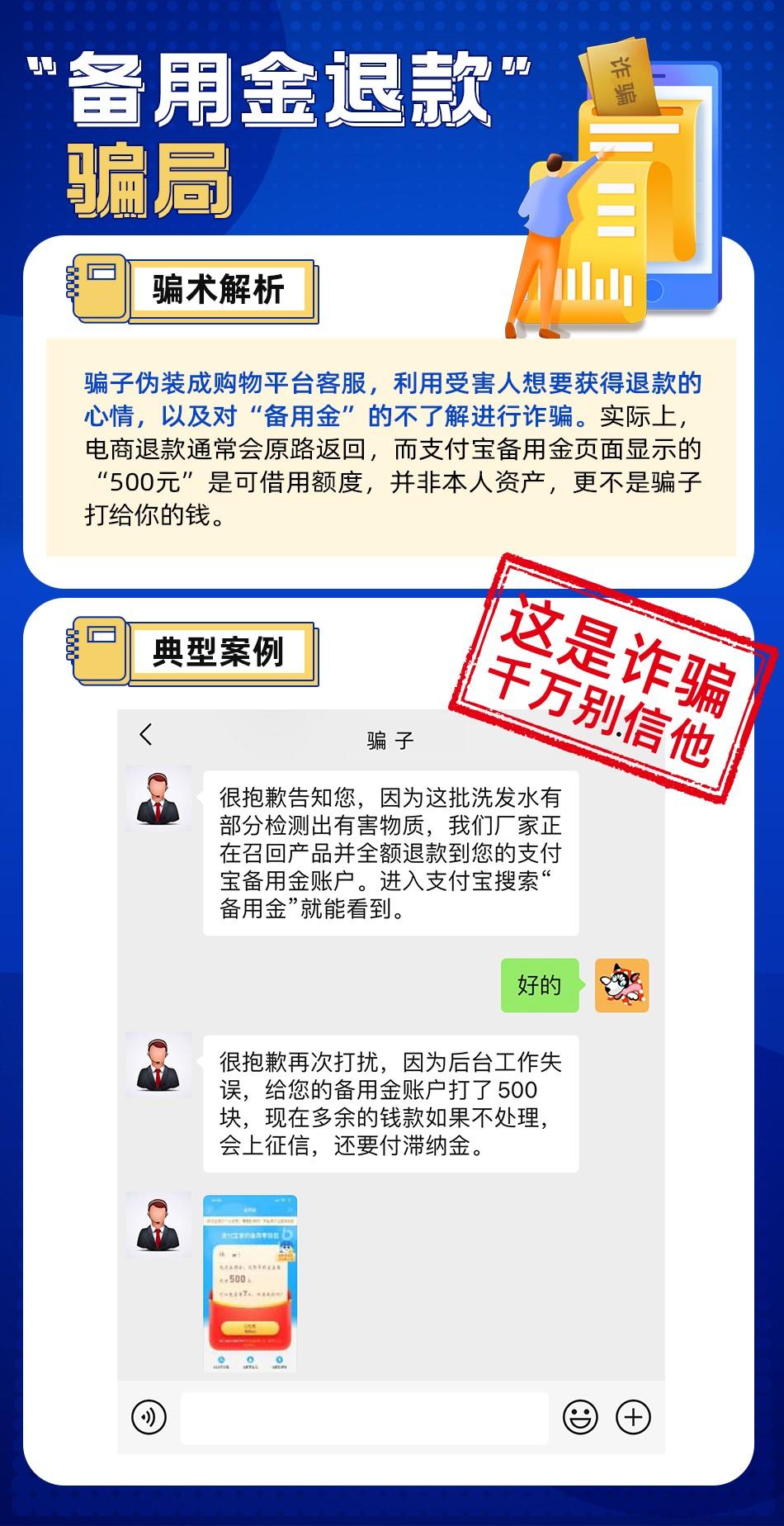 花呗借呗发出反诈骗提醒:这4种新型骗局千万别上当! (2).jpg