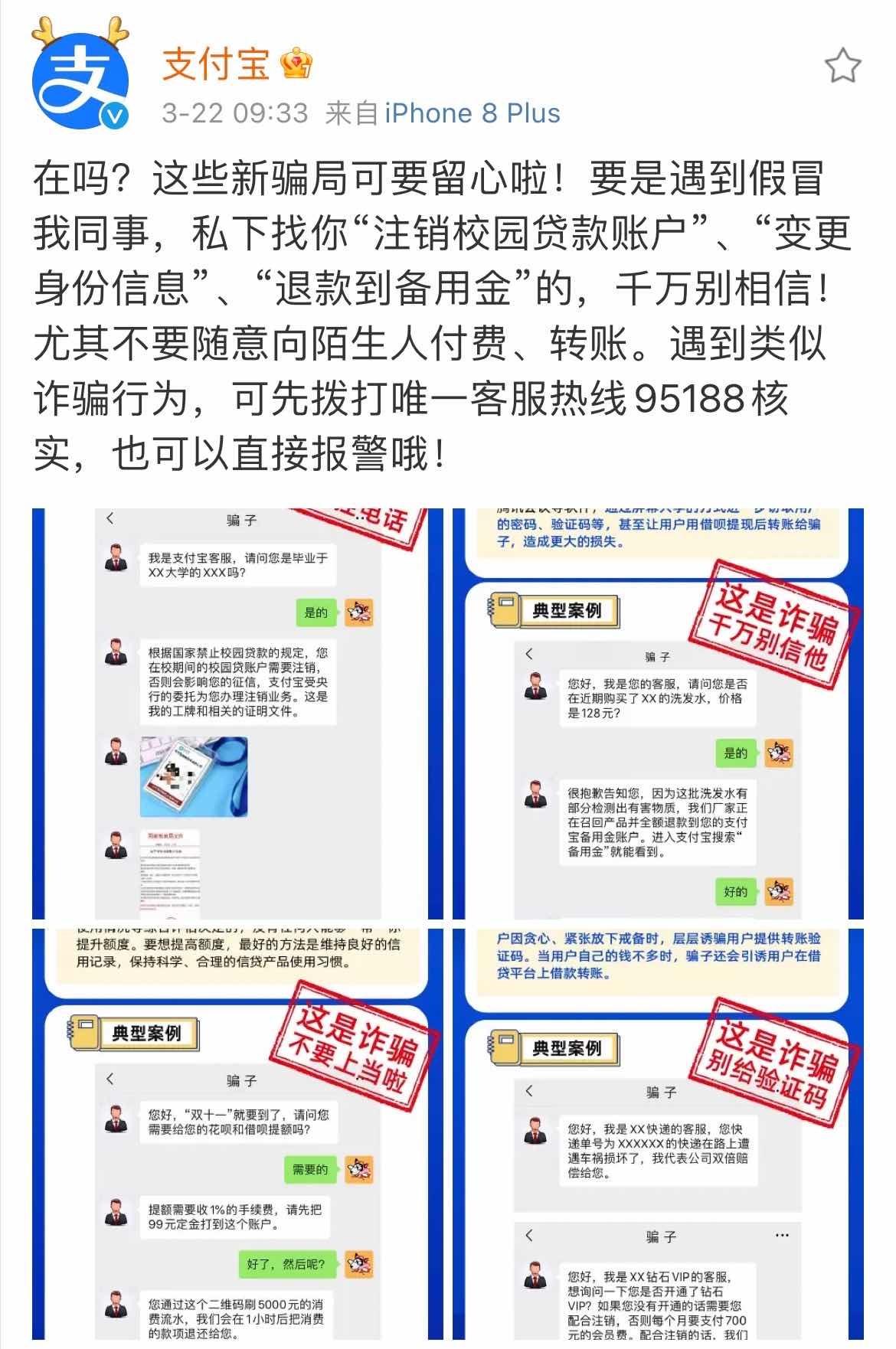 花呗借呗发出反诈骗提醒:这4种新型骗局千万别上当! (5).jpg