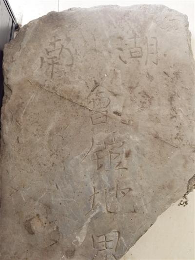 """芜湖湖南会馆地界碑石""""重见天日"""