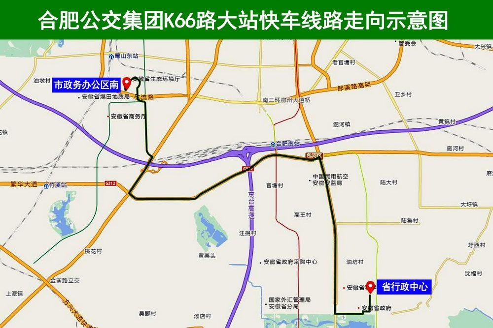 合肥8月18日起开通K66路大站快车:连接省行政中心与市政务办公区