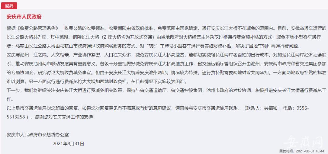 安庆长江大桥能否减免通行费?官方回复