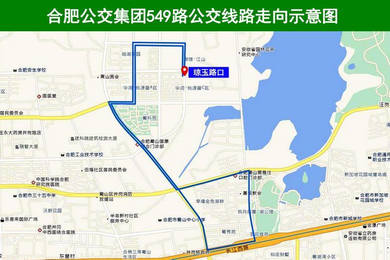 合肥12日新开549路公交 路走向和停靠站点公布