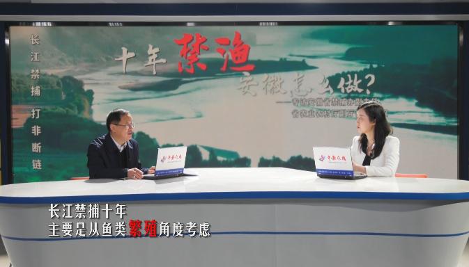 十年禁渔 安徽怎么做?专访安徽省农业农村厅副厅长杨增权