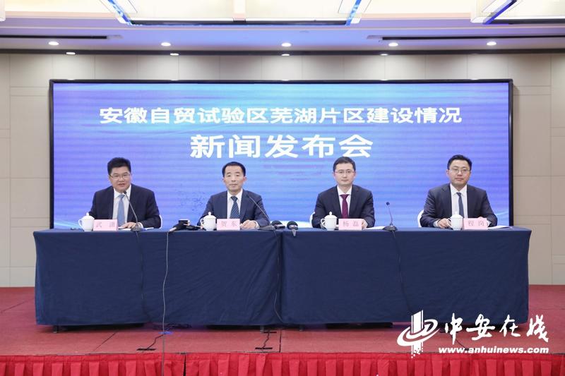 安徽自由贸易试验区芜湖片区落地项目达132个