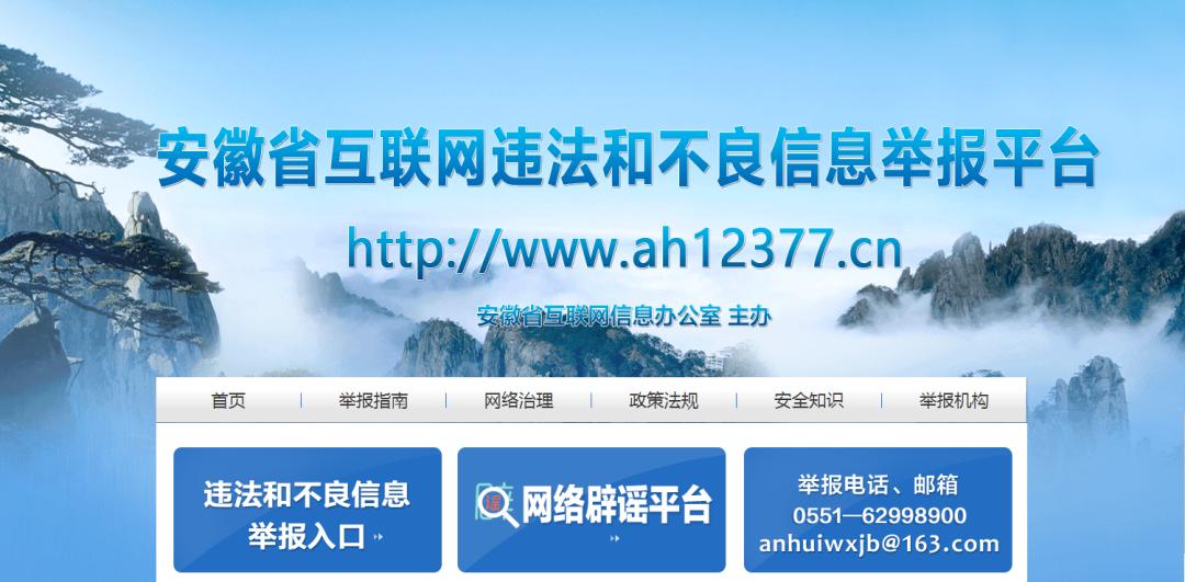安徽4月份依法处置一批违法违规网站和账号