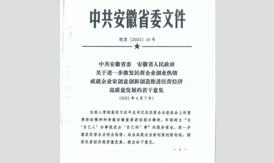 民营经济高质量发展二十五条等文件提振民营企业信心.png