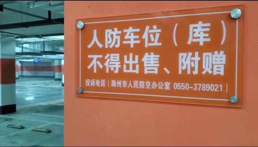 安徽省全面推进人防车位标识工作